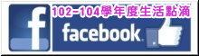 我在鶴岡國小102-104學年度服務點滴